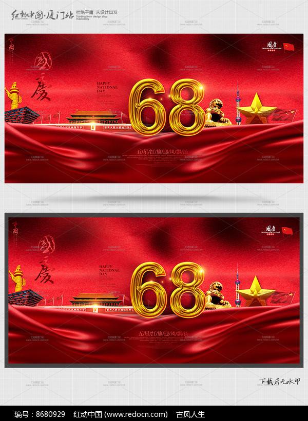 创意68周年国庆节海报模板图片