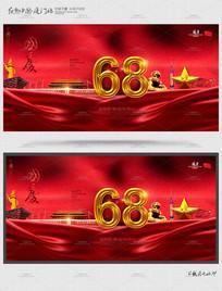 创意68周年国庆节海报模板 PSD
