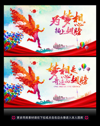 创意炫彩青春梦想炫彩海报模板