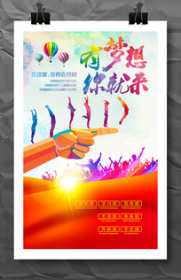 创意炫彩青春梦想海报