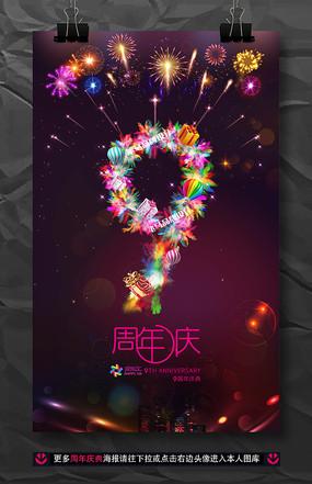 创意大气炫酷9周年店庆海报