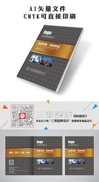 创意黑金色科技画册封面设计