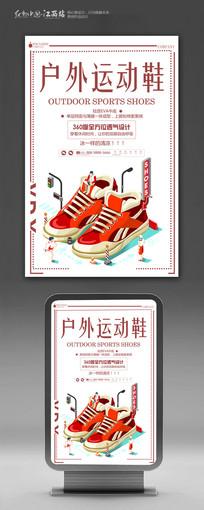 创意户外运动鞋宣传海报