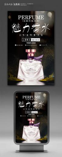 创意魅力香水宣传海报