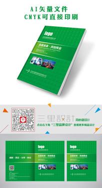 创意绿色科技企业画册封面设计