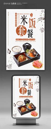 创意米饭套餐宣传海报