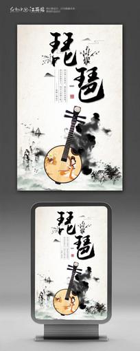 创意琵琶宣传海报