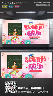 创意水彩教师节宣传海报