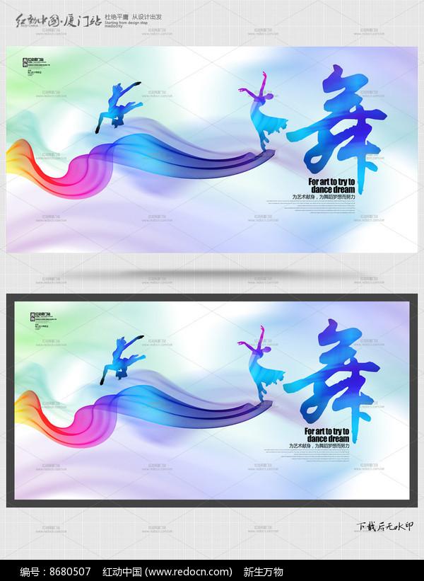 创意舞蹈培训班招生海报图片