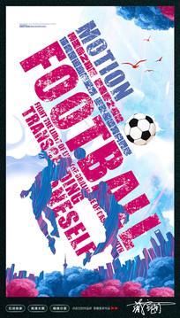 创意足球运动海报设计