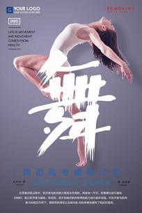 大气芭蕾舞宣传海报设计