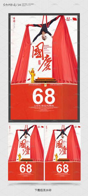 大气国庆节68周年海报模板 PSD