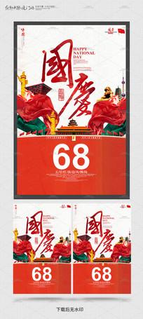 大气国庆节华诞68周年海报