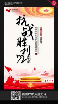 大气抗战胜利72周年宣传展板