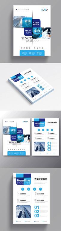 大气蓝色集团企业宣传单页