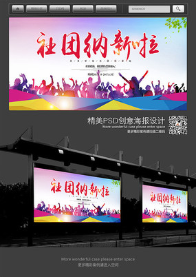 专辑 海报 宣传海报 吉他社招新海报  社团招新啦海报设计 魔方社团招