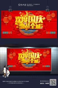 大气喜庆国庆节节日活动海报
