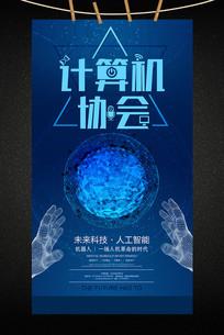 大学计算机协会社团纳新海报