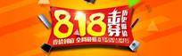 电商节日活动促销banner