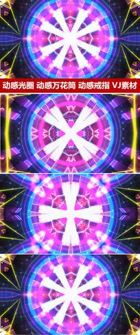 动感光圈几何图形粒子万花筒
