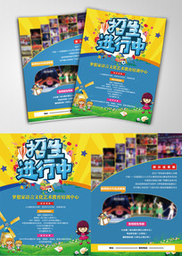 儿童语言培训招生宣传单
