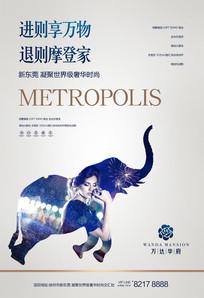 房地产大象创意海报单页