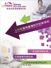 房屋管家业务推送广告