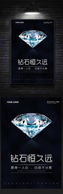 高端珠宝钻石海报