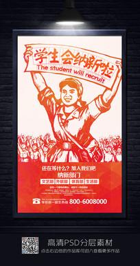 革命风学生会纳新宣传海报