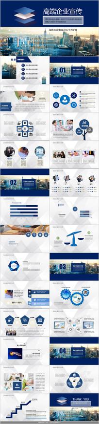 公司高端企业宣传PPT模板
