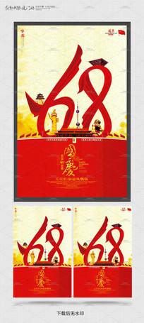 国庆68周年海报设计模板