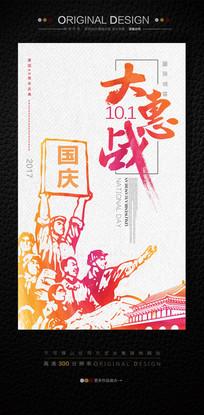 国庆节大惠战创意促销海报