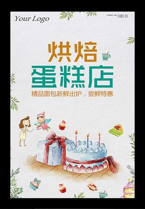 烘焙蛋糕店海报设计