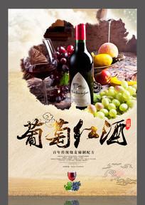 红酒设计海报