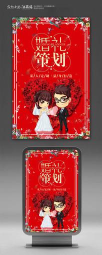 红色大气婚礼策划海报设计