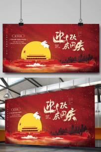 红色喜庆国庆节海报