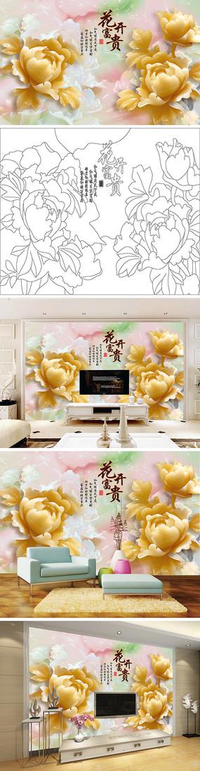 花开富贵玉雕牡丹背景墙