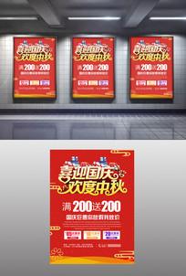 欢度国庆中秋促销海报