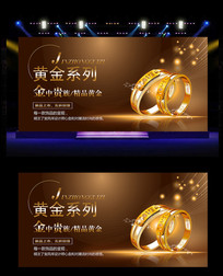 黄金珠宝首饰宣传海报