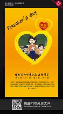 黄色大气教师节海报设计