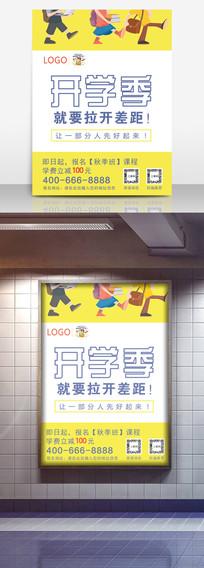 黄色简约开学户外招生宣传海报