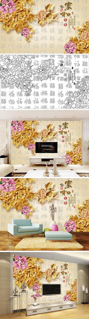 家和富贵百福木雕牡丹背景墙