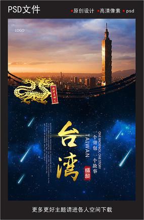 简洁大气台湾旅游海报