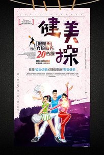 健美操啦啦队社团招新海报