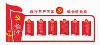 践行三严三实党建文化宣传栏