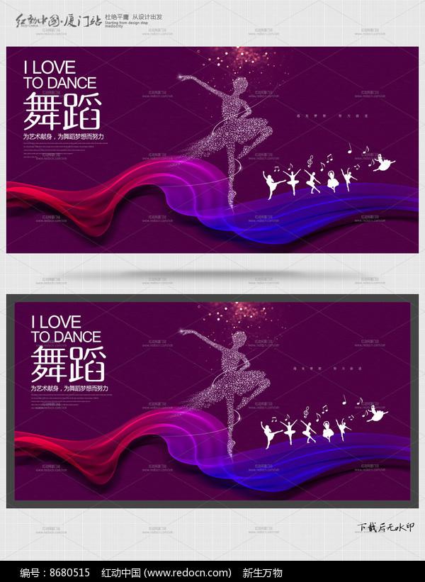 简约创意舞蹈培训班招生海报图片