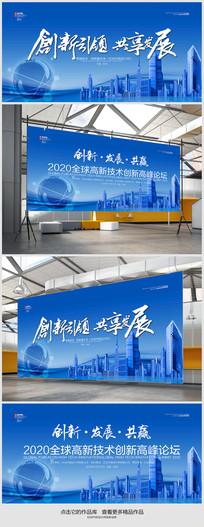 简约蓝色科技会议背景展板