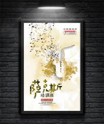 简约水彩创意钢琴培训海报