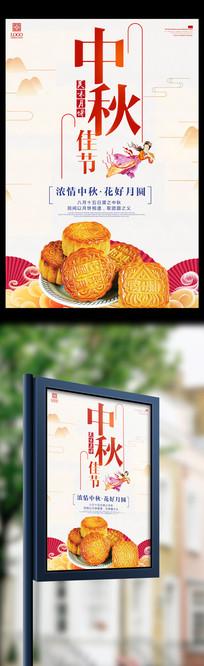 简约中秋佳节促销海报