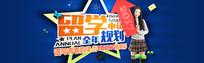 教育留学类banner